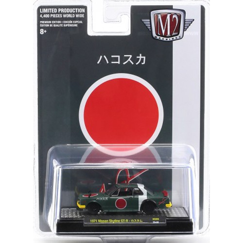 M2 Machines Hobby Exclusive - 1971 Nissan Skyline GT-R Fighter Jet